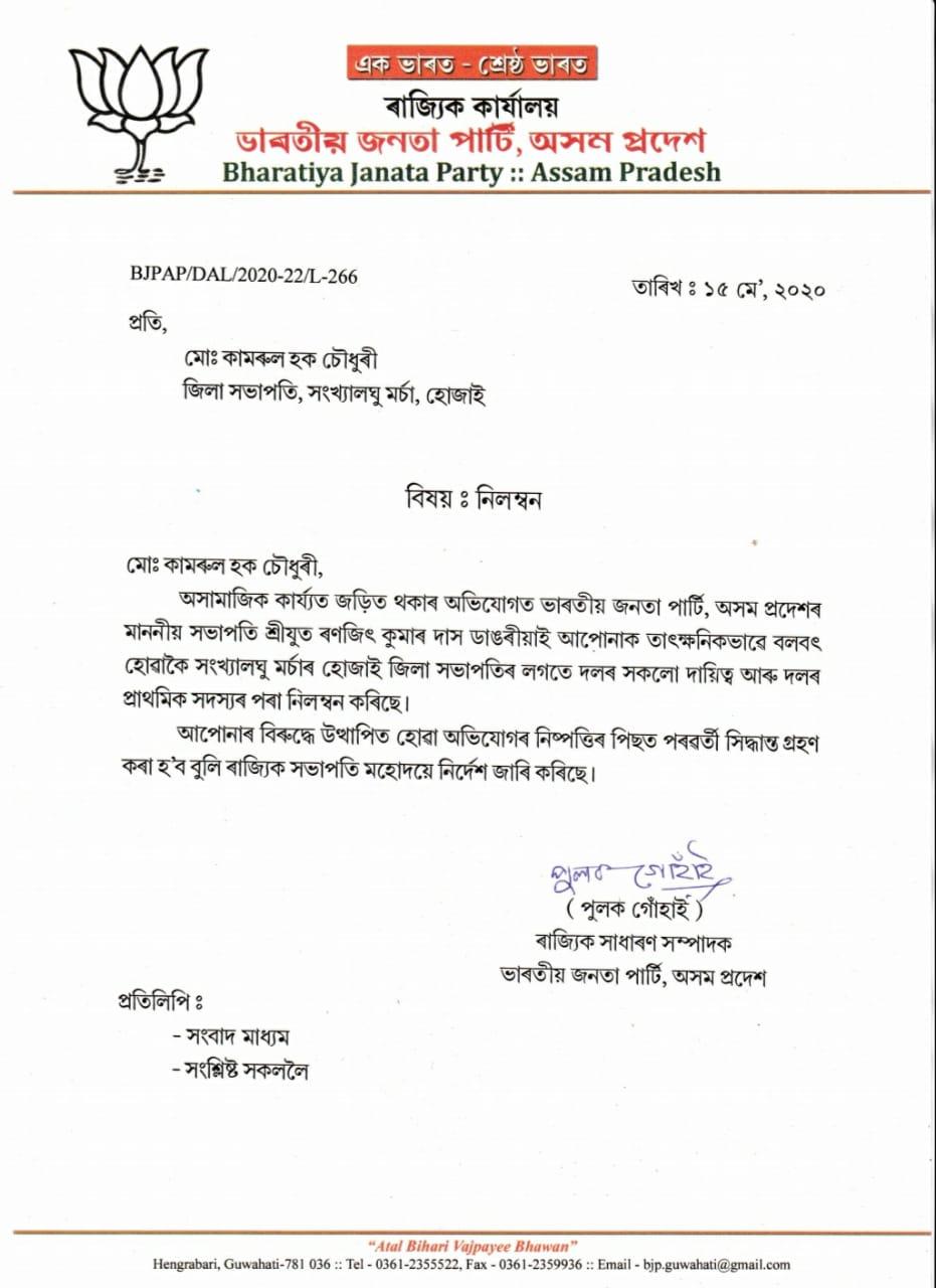 Assam BJP leader arrested for attempting to rape
