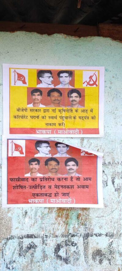 Maoist posters found in Purulia ahead of assembly polls 2021